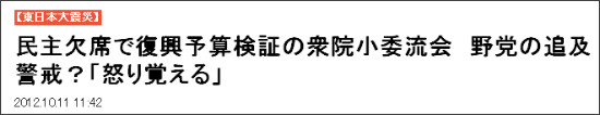 http://sankei.jp.msn.com/politics/news/121011/plc12101111430011-n1.htm