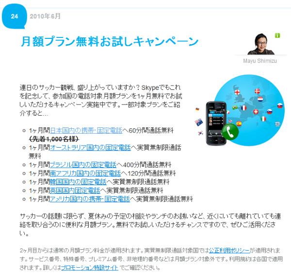 http://blogs.skype.com/ja/
