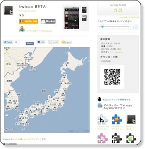 http://android.giveapp.jp/Multimedia/camera/twicca%20BETA=jp.r246.twicca/?showmap=on