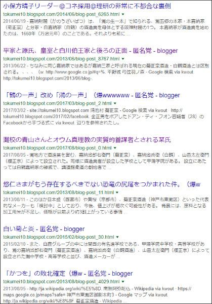 https://www.google.co.jp/search?q=site%3A%2F%2Ftokumei10.blogspot.com+%E8%8F%8A%E6%AD%A3%E5%AE%97&oq=site%3A%2F%2Ftokumei10.blogspot.com+%E8%8F%8A%E6%AD%A3%E5%AE%97&gs_l=psy-ab.3...1656.4412.0.5059.14.14.0.0.0.0.167.1778.0j13.13.0....0...1..64.psy-ab..1.1.166...0i8i4i30k1.APU4atwOUJc