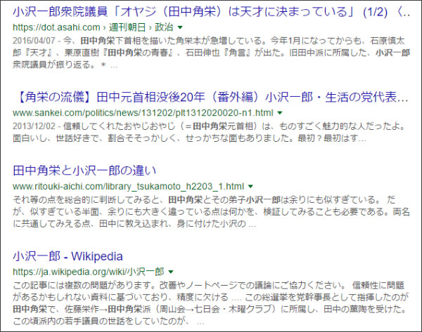 https://www.google.co.jp/#q=%E5%B0%8F%E6%B2%A2%E4%B8%80%E9%83%8E%E3%80%80%E7%94%B0%E4%B8%AD%E8%A7%92%E6%A0%84&*