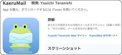 http://itunes.apple.com/jp/app/kaerumail/id321103504?mt=8