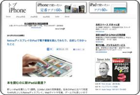 http://applembp.blogspot.com/2012/03/retinaipad.html