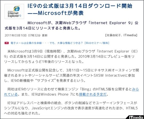 http://www.itmedia.co.jp/enterprise/articles/1103/10/news017.html