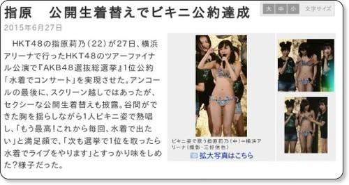 http://www.daily.co.jp/newsflash/gossip/2015/06/27/0008160098.shtml