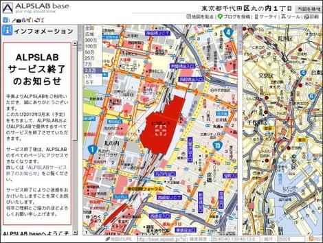 http://base.alpslab.jp/