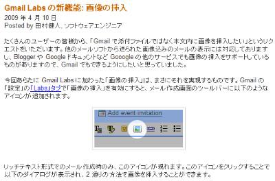 http://googlejapan.blogspot.com/2009/04/gmail-labs.html