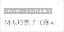 http://tokumei10.blogspot.com/2012/12/blog-post_3854.html