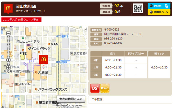 http://www.mcdonalds.co.jp/shop/map/map.php?strcode=33014