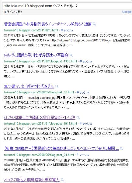 http://www.google.co.jp/search?hl=ja&safe=off&biw=1145&bih=939&q=site%3Atokumei10.blogspot.com+&btnG=%E6%A4%9C%E7%B4%A2&aq=f&aqi=&aql=&oq=#sclient=psy&hl=ja&safe=off&source=hp&q=site:tokumei10.blogspot.com+%E3%83%9A%E3%83%9E%E3%83%BB%E3%82%AE%E3%83%A3%E3%83%AB%E3%83%9D&aq=&aqi=&aql=&oq=&pbx=1&bav=on.2,or.r_gc.r_pw.&fp=3d66c9d653cfb95&biw=1313&bih=901