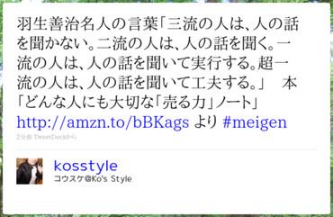 http://twitter.com/kosstyle/status/14562243226
