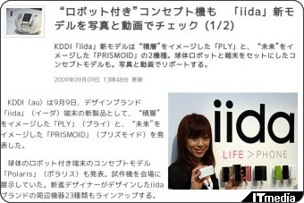 http://www.itmedia.co.jp/news/articles/0909/09/news046.html