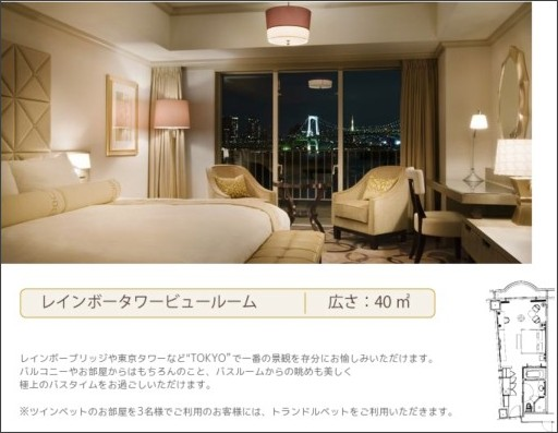 http://www.hnt.co.jp/stay/room_5.html
