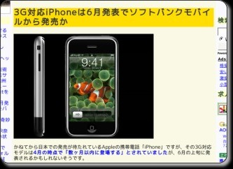 http://gigazine.net/index.php?/news/comments/20080529_iphone_sbm/