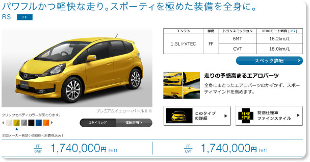 http://www.honda.co.jp/Fit/webcatalog/type/?from=fit-header