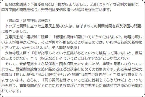 http://news.tv-asahi.co.jp/news_politics/articles/000115455.html