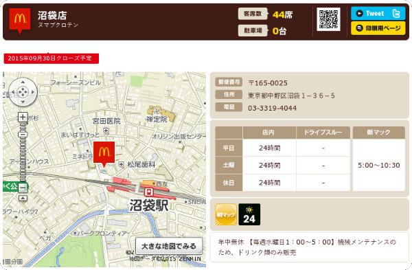 http://www.mcdonalds.co.jp/shop/map/map.php?strcode=13507