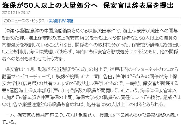 http://sankei.jp.msn.com/affairs/crime/101219/crm1012192358013-n1.htm