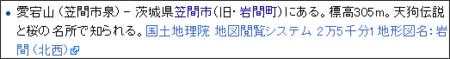 http://ja.wikipedia.org/wiki/%E6%84%9B%E5%AE%95%E5%B1%B1