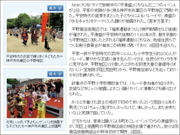 http://www.kobe-np.co.jp/news/kobe/0005106571.shtml