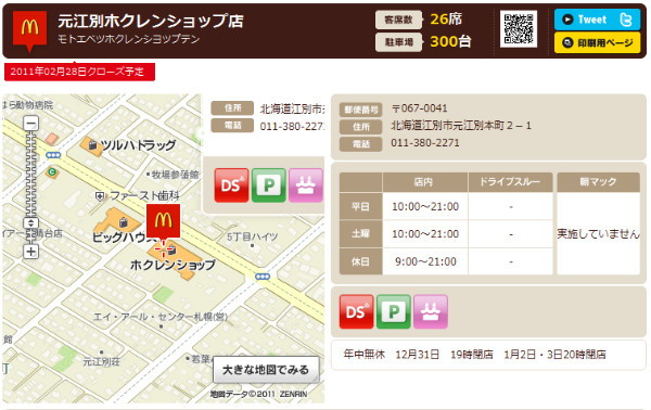 http://www.mcdonalds.co.jp/shop/map/map.php?strcode=01511