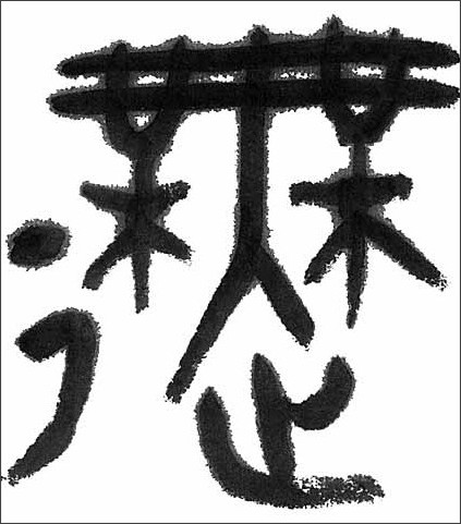 http://www.tonan.jp/design/material/mat-1/2.html