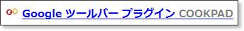 http://ready.to/search/jp/?sna=COOKPAD&prf=http%3A%2F%2Fwww.google.co.jp%2Fsearch%3Fhl%3Dja%26amp%3Bq%3Dinurl%253Arecipe%2B-inurl%3Aprint%2Bsite%253Acookpad.com%2B&suf=%26amp%3Btbo%3D1%26amp%3Btbs%3Dimg%3A1&des=Cookpad%E3%81%AEGoogle%E6%A4%9C%E7%B4%A2&in=utf&ou=utf&mod=pn