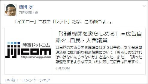 https://www.facebook.com/jun.sakurada.54/posts/1429640793842526?pnref=story