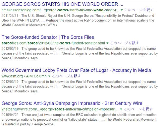 https://www.google.co.jp/#q=World+Federalist+Soros