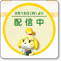 http://www.nintendo.co.jp/3ds/egdj/update/index.html