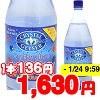 クリスタルガイザー スパークリング ベリー (無果汁・炭酸水)(1.25L*12本入)