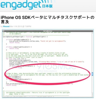 http://japanese.engadget.com/2010/03/11/iphone-os-sdk/