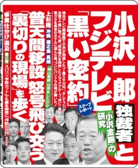 http://www.bunshun.co.jp/mag/shukanbunshun/adv/100513.htm