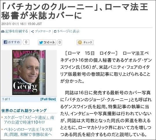 http://jp.reuters.com/article/wtOddlyEnoughNews/idJPTYE90F04E20130116?rpc=188