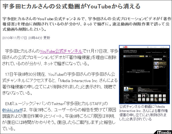 http://www.itmedia.co.jp/news/articles/1011/17/news115.html