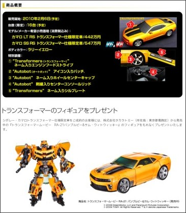 http://www.chevrolet.co.jp/campaign/transformers/