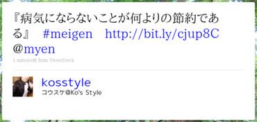 http://twitter.com/kosstyle/status/8718436666