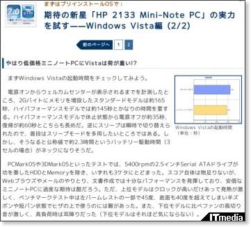 http://plusd.itmedia.co.jp/pcuser/articles/0805/23/news104_2.html