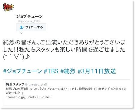 https://twitter.com/jobtune_TBS/status/836231621846016000