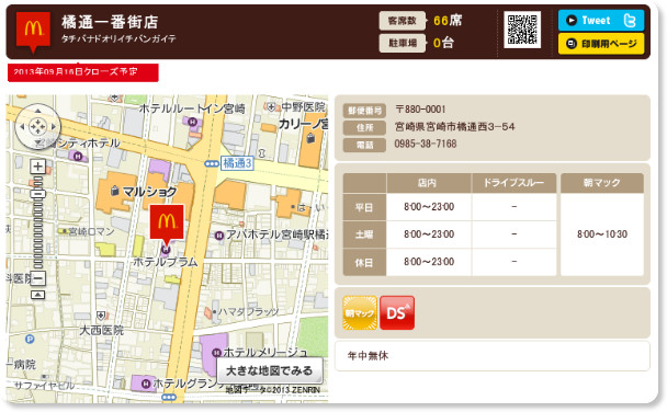 http://www.mcdonalds.co.jp/shop/map/map.php?strcode=45502