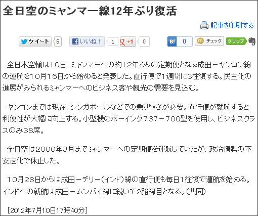 http://www.nikkansports.com/general/news/f-gn-tp2-20120710-981044.html