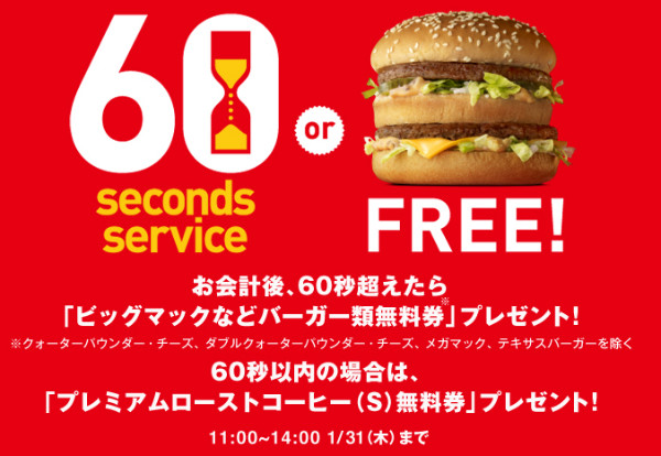 http://www.mcdonalds.co.jp/