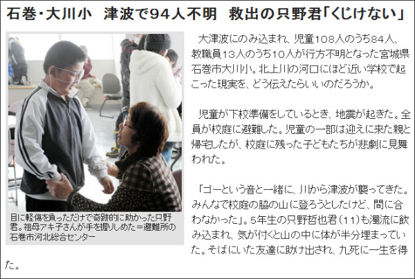 http://www.kahoku.co.jp/news/2011/03/20110320t13043.htm