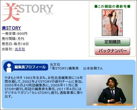 http://www.fujisan.co.jp/interview/bistory/