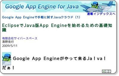 http://www.atmarkit.co.jp/fjava/rensai4/gaej01/gaej01_1.html