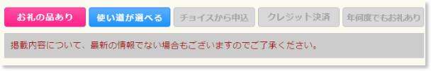 http://www.furusato-tax.jp/japan/prefecture/04324