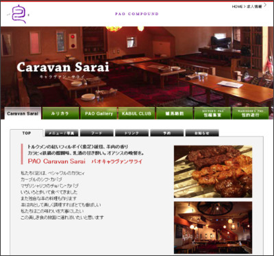 http://www.paoco.jp/caravan/index.html