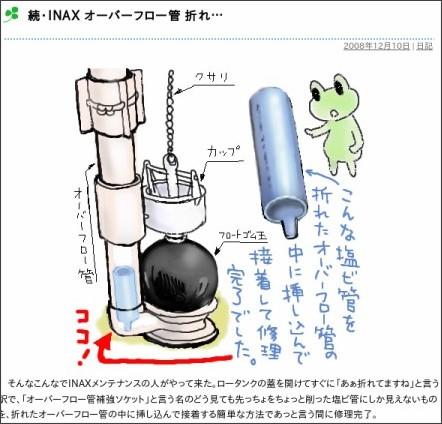 http://blog.goo.ne.jp/nrp_s/e/70e6b9cb26f84a490fcf92e1b4a84de6