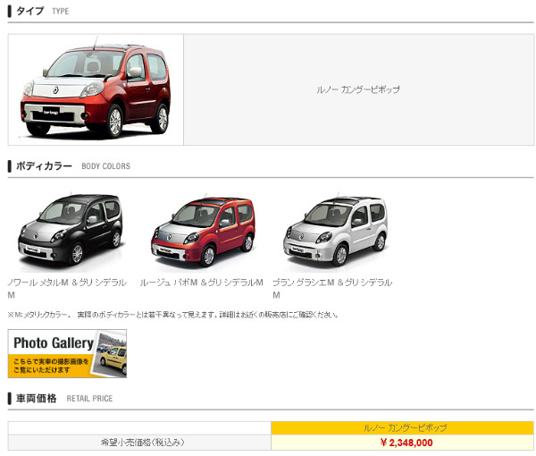http://www.renault.jp/car_lineup/kangoo_bebop/price.html