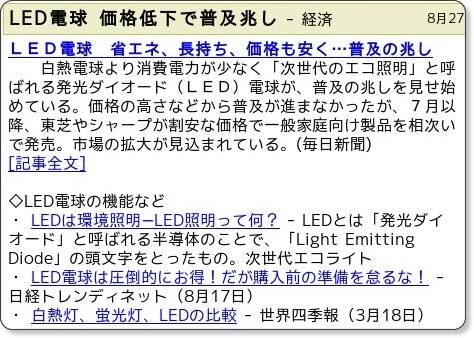 http://backnumber.dailynews.yahoo.co.jp/?m=595050&e=energy_conservation